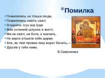 Помилка Помилялись не тільки люди, Помилялись навіть святі. Згадайте: Ісус ві...