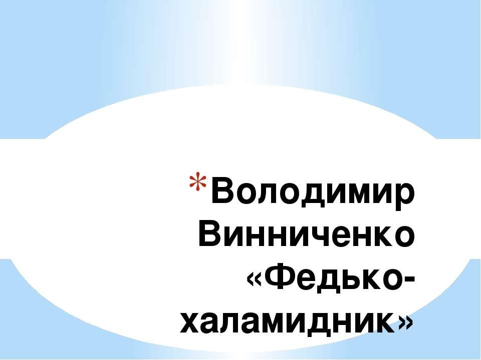 Володимир Винниченко «Федько-халамидник»