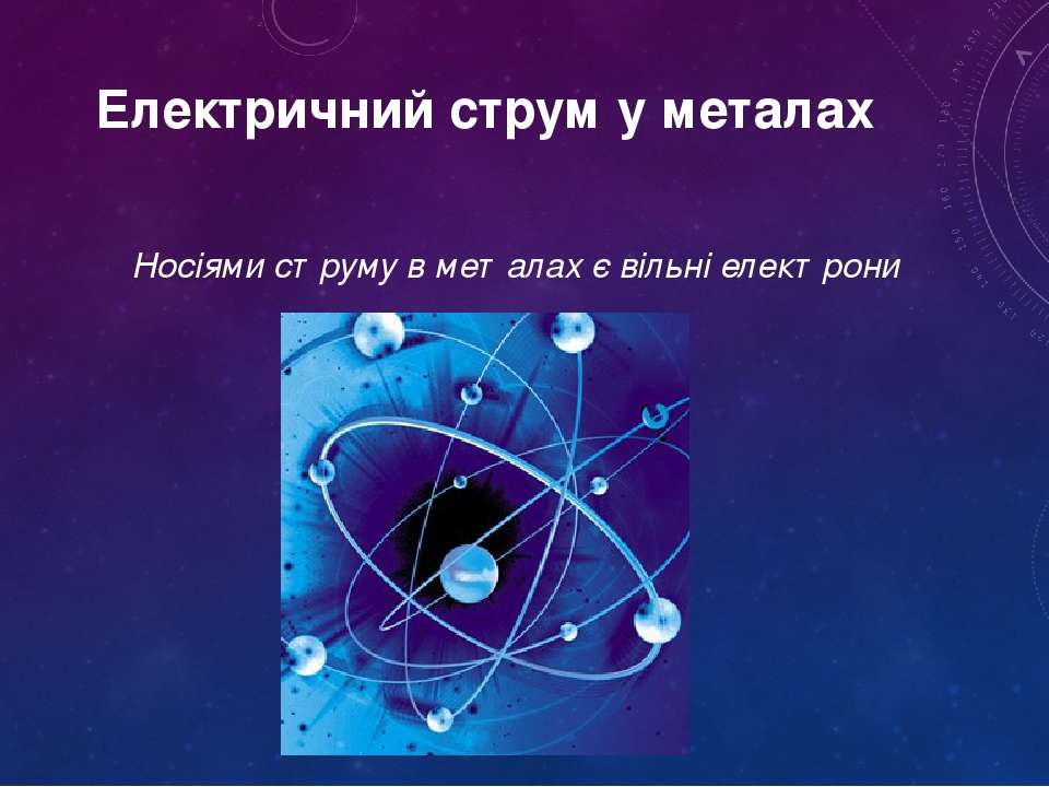 Електричний струм у металах Носіями струму в металах є вільні електрони