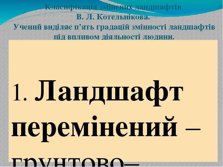Класифікація змінених ландшафтів В. Л. Котельнікова. Учений виділяє п'ять гра...