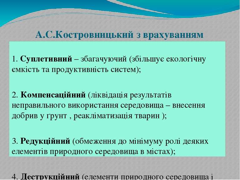 А.С.Костровницький з врахуванням збагачення чи збіднення природних систем роз...