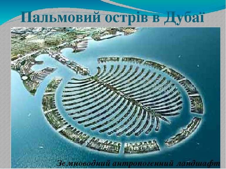 Пальмовий острів в Дубаї Земноводний антропогенний ландшафт