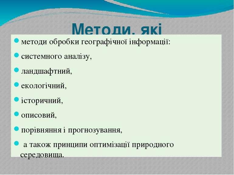 Методи, які застосовувались: методи обробки географічної інформації: системн...