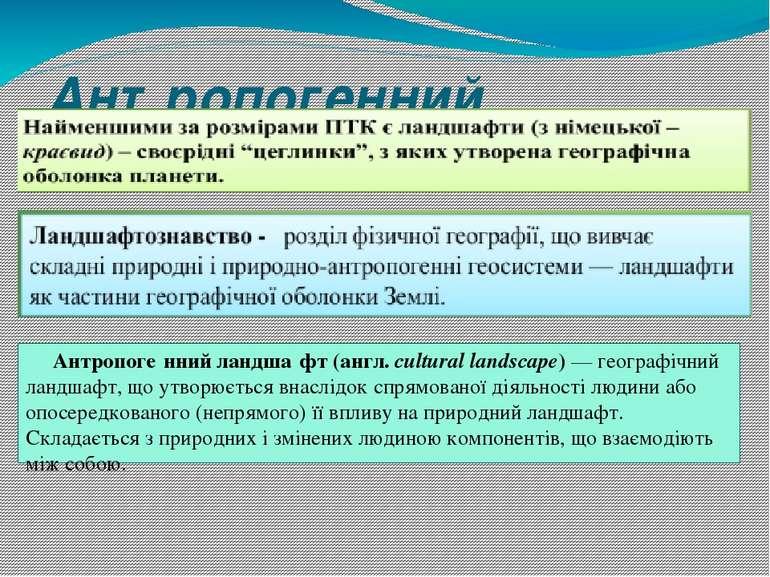 Антропоге нний ландша фт Антропоге нний ландша фт (англ. cultural landscape)...