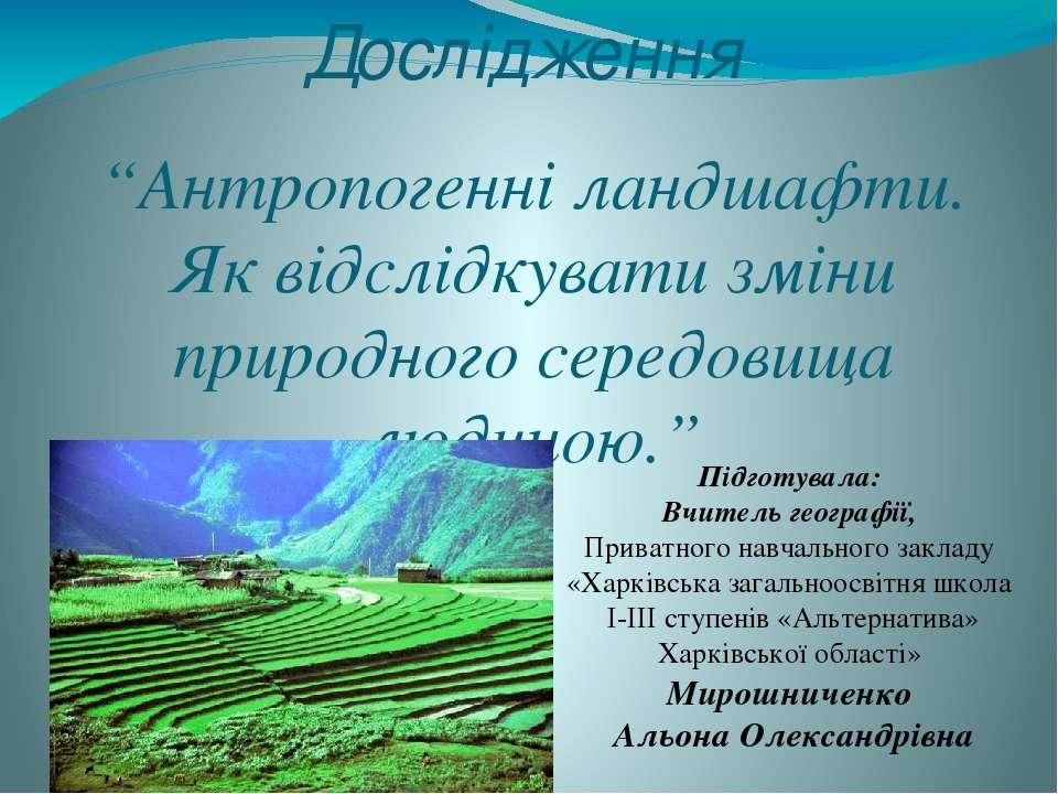 """Дослідження """"Антропогенні ландшафти. Як відслідкувати зміни природного середо..."""