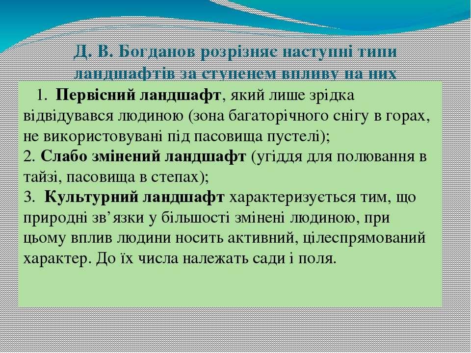 Д. В. Богданов розрізняє наступні типи ландшафтів за ступенем впливу на них л...