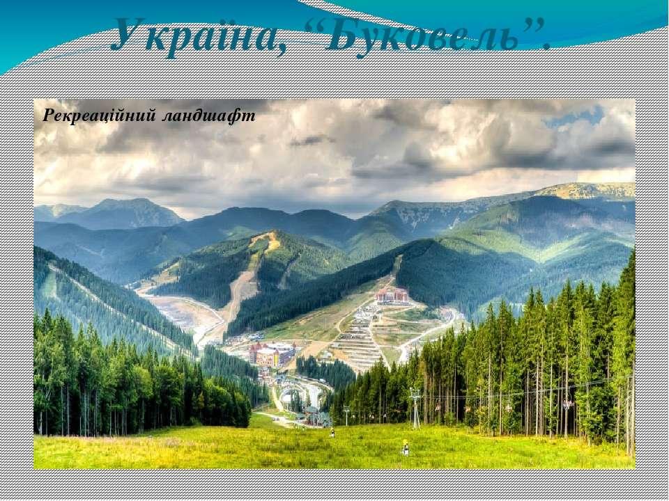 """Україна, """"Буковель"""". Рекреаційний ландшафт"""