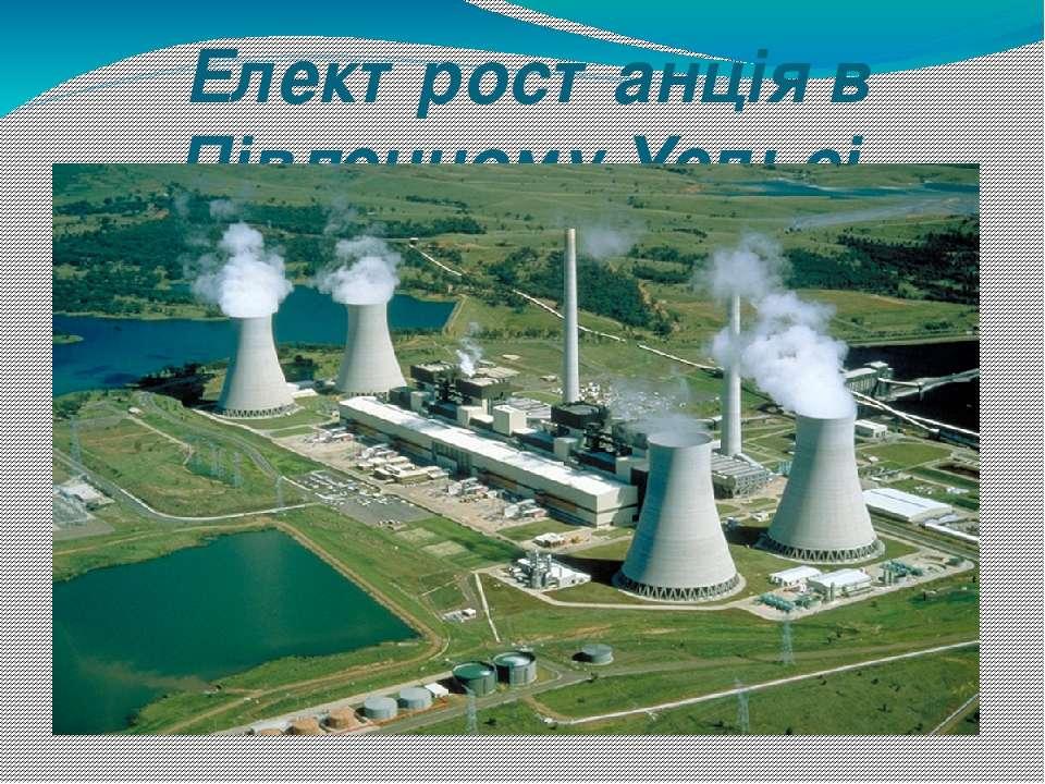 Електростанція в Південному Уельсі.