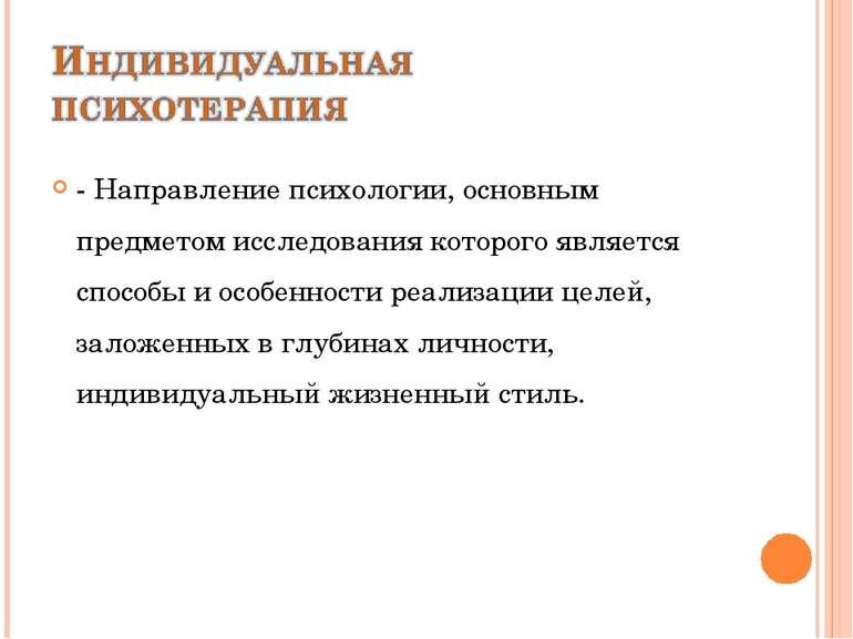- Направление психологии, основным предметом исследования которого является с...