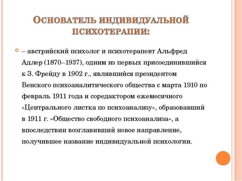 – австрийский психолог и психотерапевт Альфред Адлер (1870–1937), одним из пе...