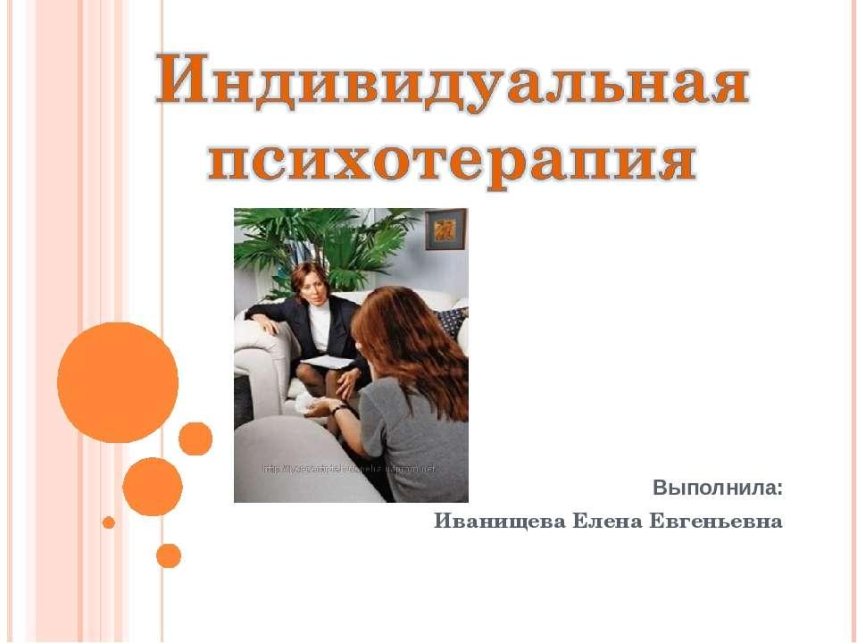 Выполнила: Иванищева Елена Евгеньевна