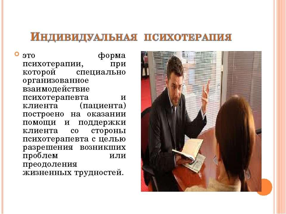 это форма психотерапии, при которой специально организованное взаимодействие ...
