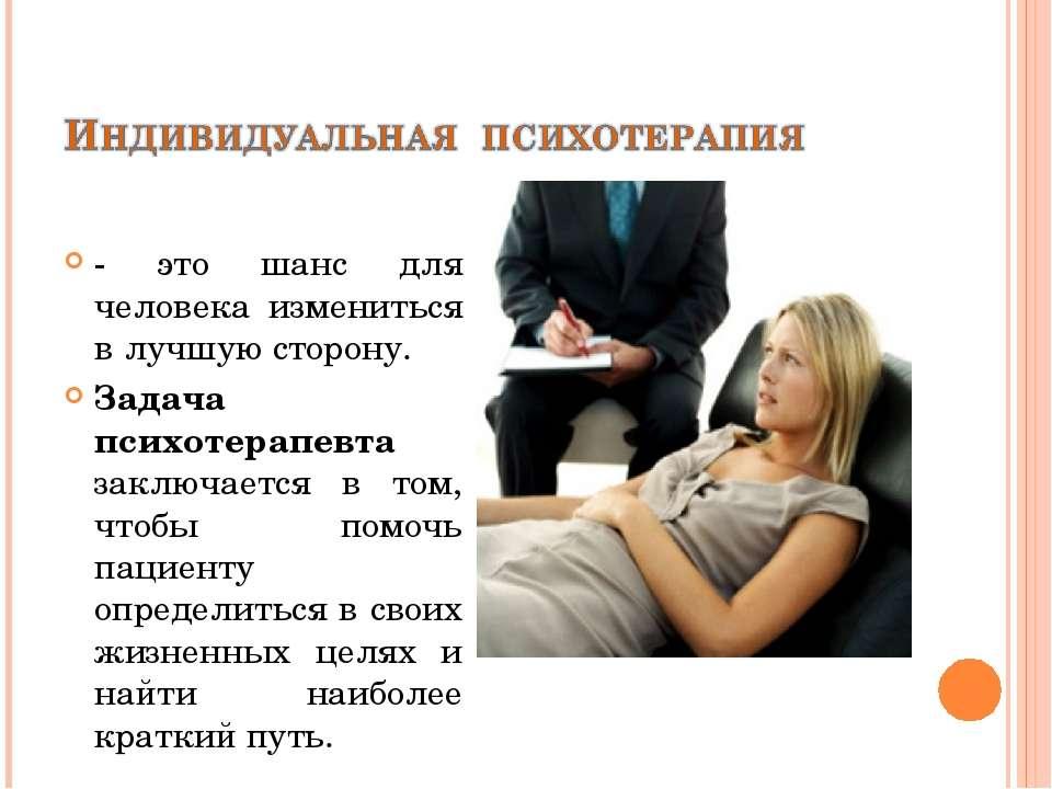 - это шанс для человека измениться в лучшую сторону. Задача психотерапевта за...