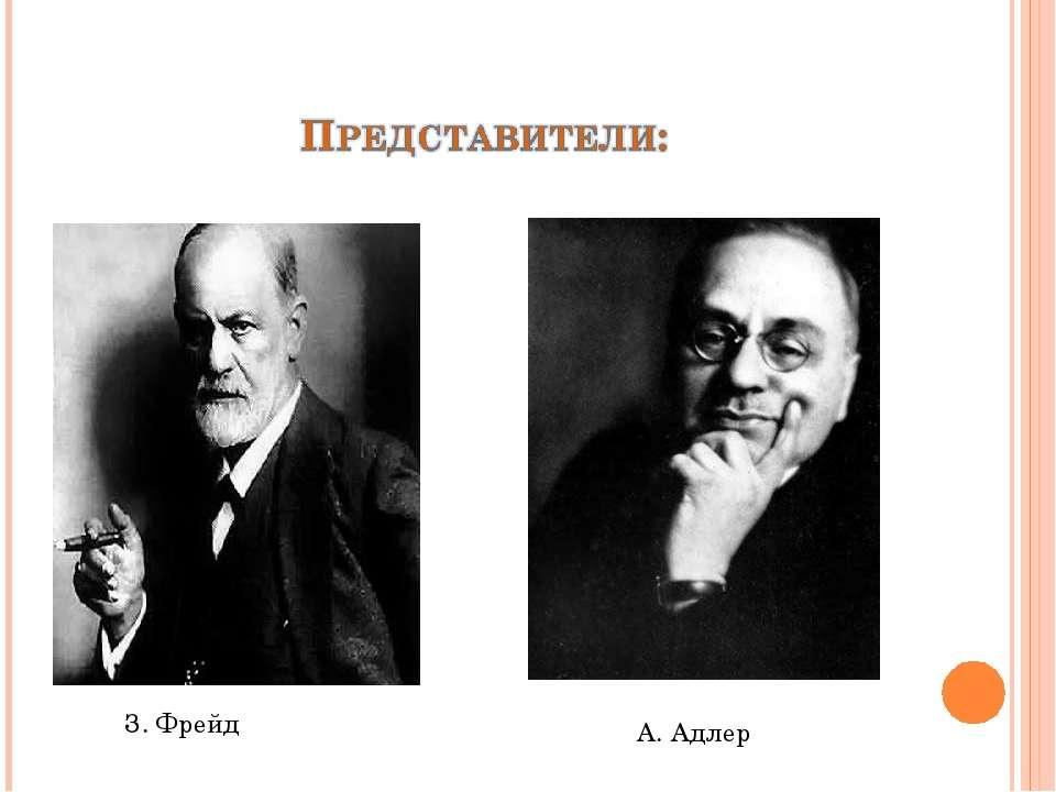 З. Фрейд А. Адлер