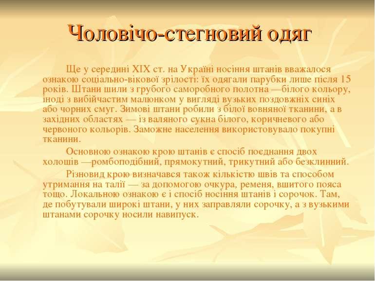 Чоловічо-стегновий одяг Ще у середині XIX ст. на Україні носіння штанів вважа...