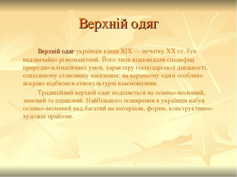 Верхній одяг Верхній одяг українців кінця XIX — початку XX ст. був надзвичайн...