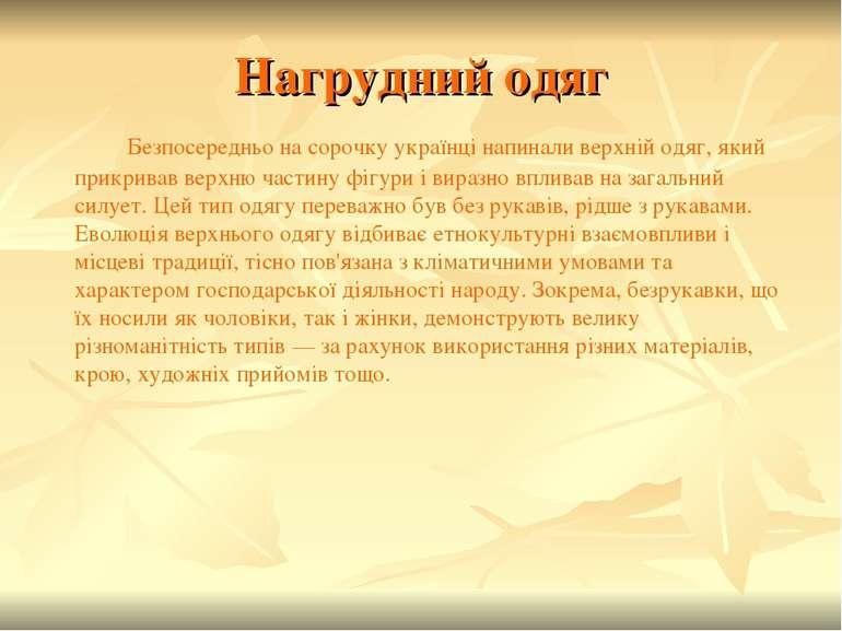 Нагрудний одяг Безпосередньо на сорочку українці напинали верхній одяг, який ...