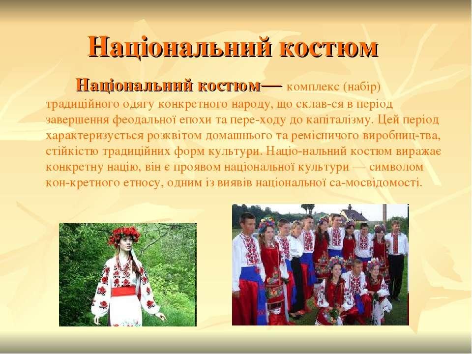 Національний костюм Національний костюм— комплекс (набір) традиційного одягу ...