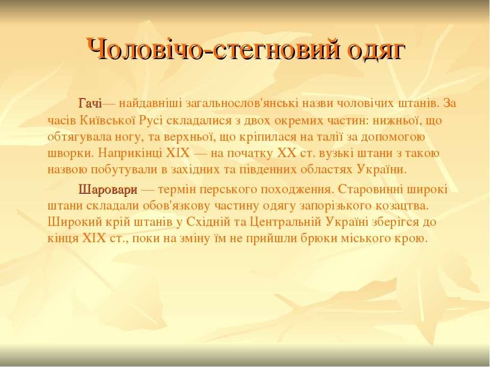 Чоловічо-стегновий одяг Гачі— найдавніші загальнослов'янські назви чоловічих ...