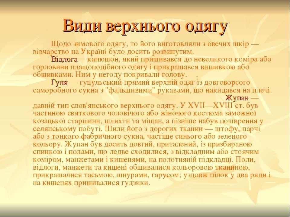 Види верхнього одягу Щодо зимового одягу, то його виготовляли з овечих шкір —...