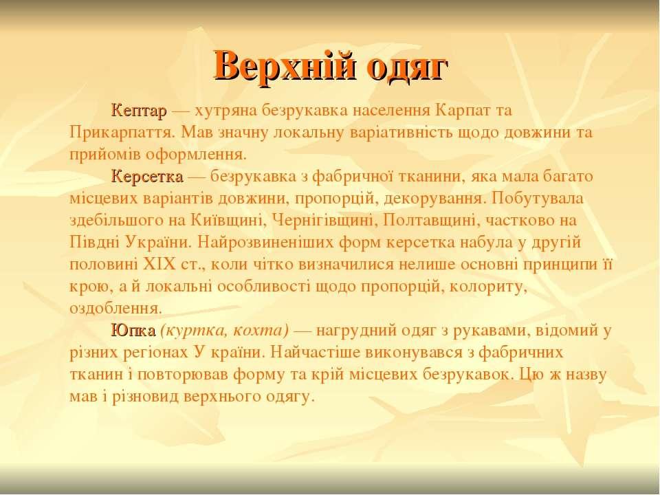 Верхній одяг Кептар — хутряна безрукавка населення Карпат та Прикарпаття. Мав...