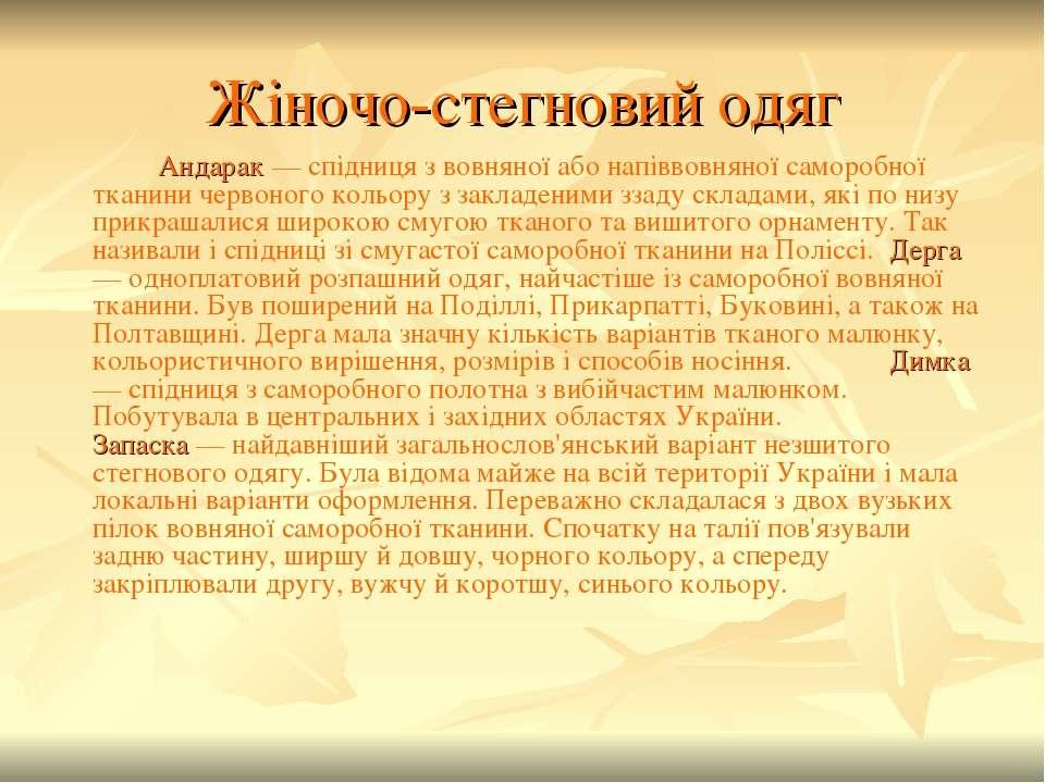 Жіночо-стегновий одяг Андарак — спідниця з вовняної або напіввовняної самороб...