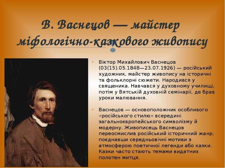 В. Васнецов — майстер міфологічно-казкового живопису Віктор Михайлович Васнец...