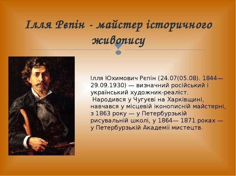 Ілля Рєпін - майстер історичного живопису Ілля Юхимович Рєпін (24.07(05.08). ...