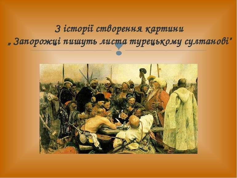 """З історії створення картини """" Запорожці пишуть листа турецькому султанові"""""""