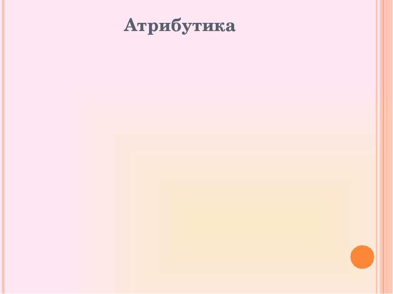 Атрибутика