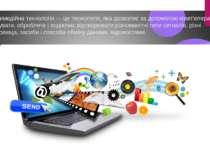 Мультимедійна технологія — це технологія, яка дозволяє за допомогою комп'ютер...