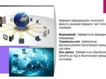 Мережні інформаційні технології можуть використовувати такі типи серверів: Ме...