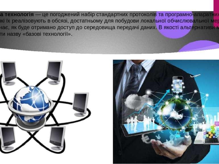 Мережева технологія— це погоджений набір стандартних протоколів та програмно...
