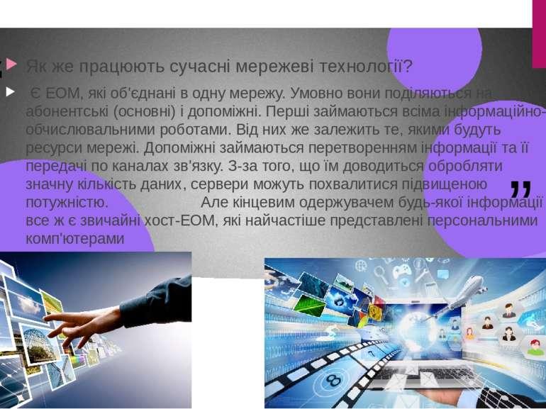 Як же працюють сучасні мережеві технології? Є ЕОМ, які об'єднані в одну мереж...