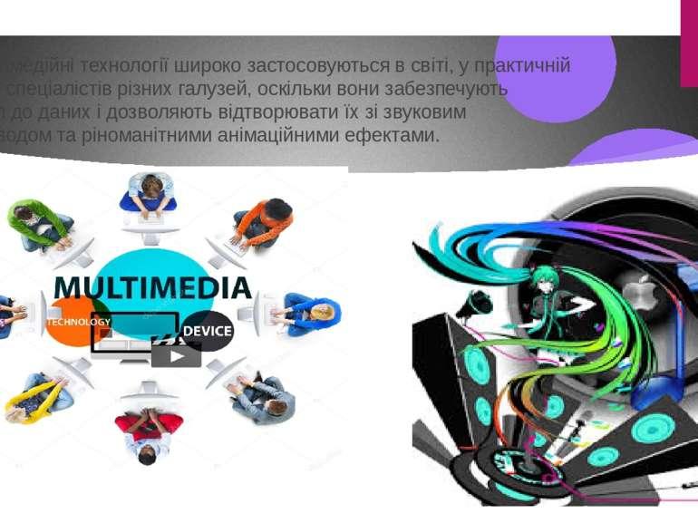 Мультимедійні технології широко застосовуються в світі, у практичній роботі с...