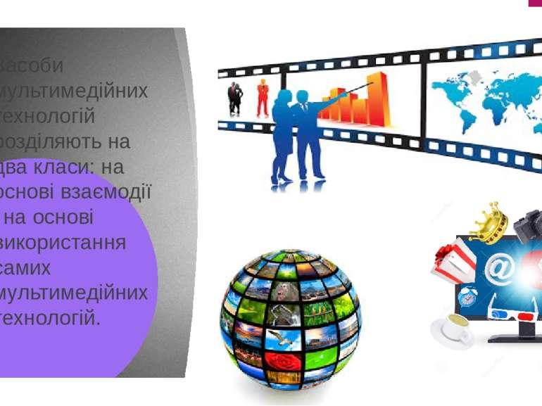 Засоби мультимедійних технологій розділяють на два класи: на основі взаємодії...
