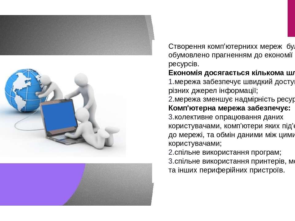Створення комп'ютернихх мереж було обумовлено прагненням до економії ресурсі...