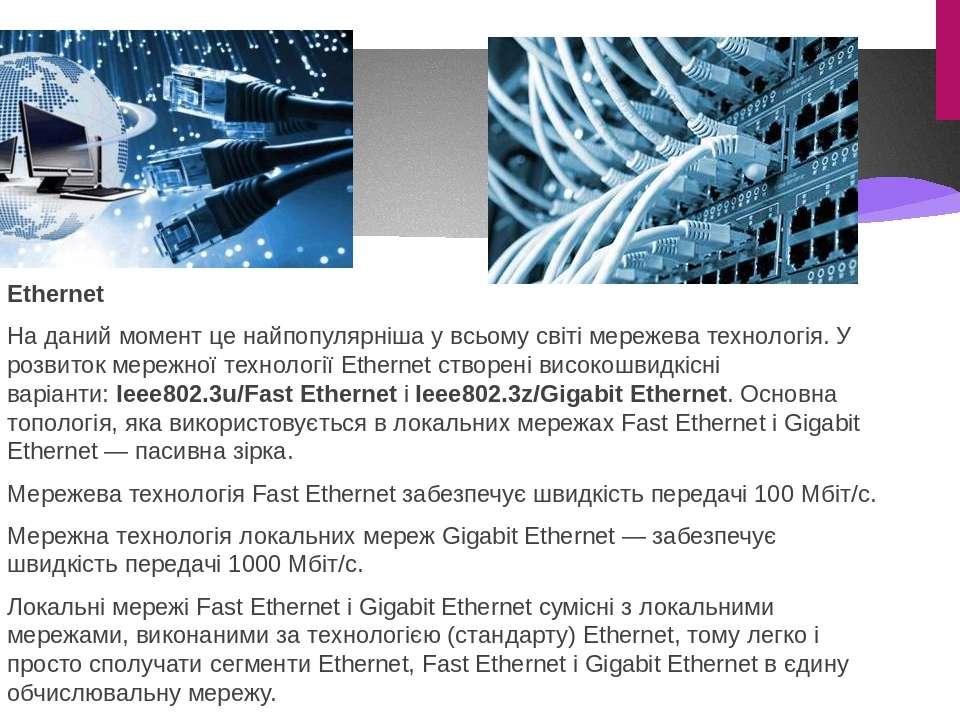 Ethernet На даний момент це найпопулярніша у всьому світі мережева технологія...