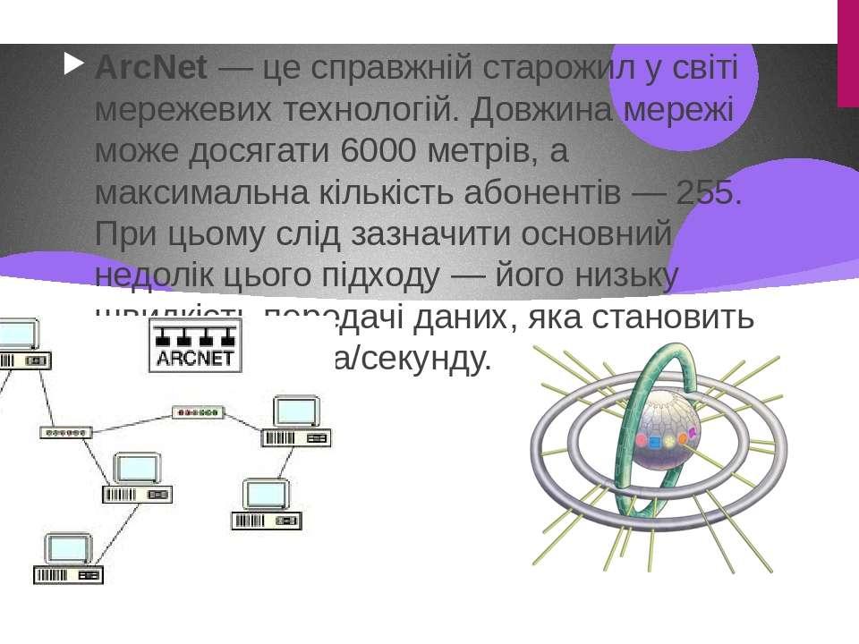 ArcNet— це справжній старожил у світі мережевих технологій. Довжина мережі м...