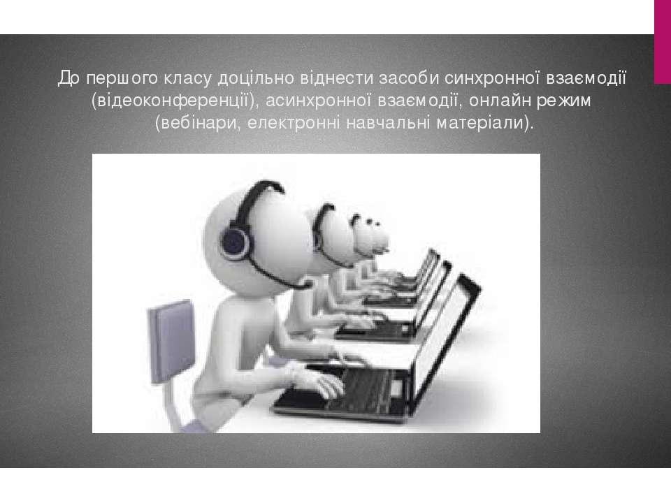 До першого класу доцільно віднести засоби синхронної взаємодії (відеоконферен...