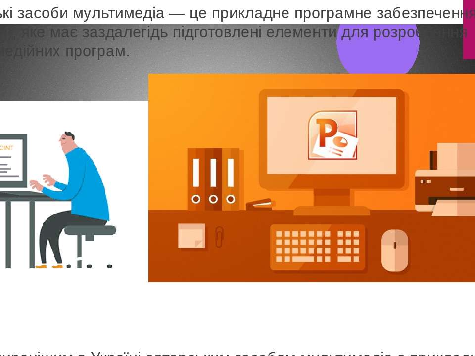 Авторські засоби мультимедіа — це прикладне програмне забезпечення (додатки),...