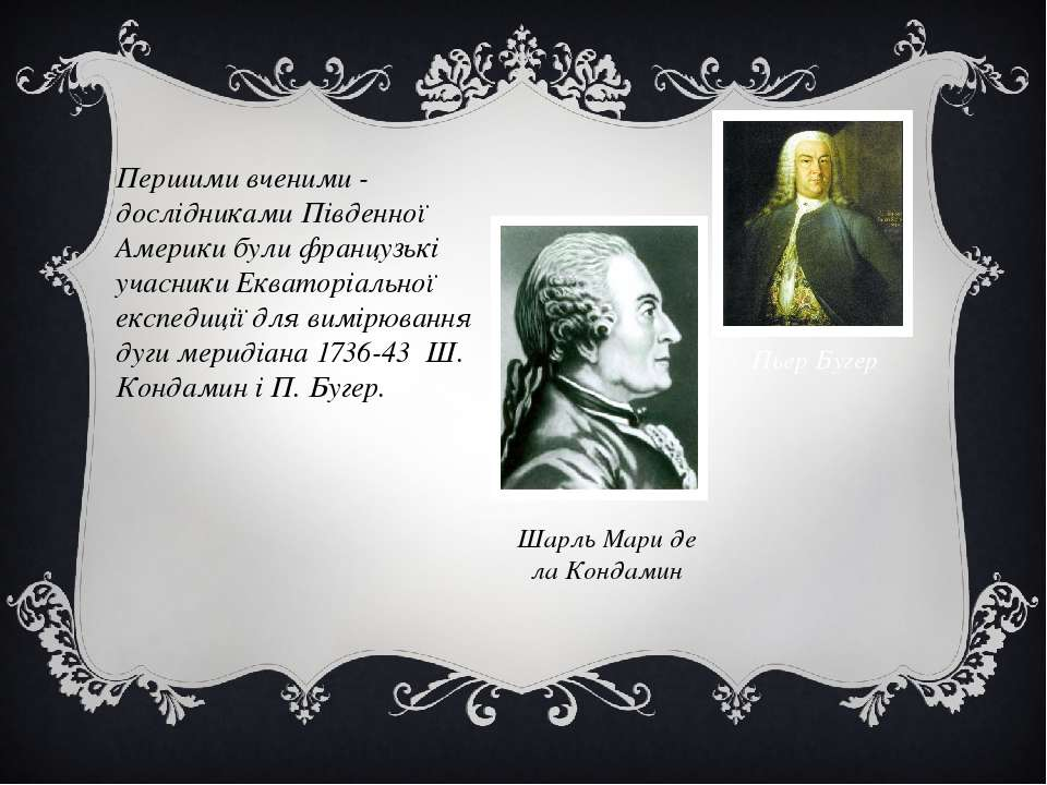 Першими вченими - дослідниками Південної Америки були французькі учасники Екв...