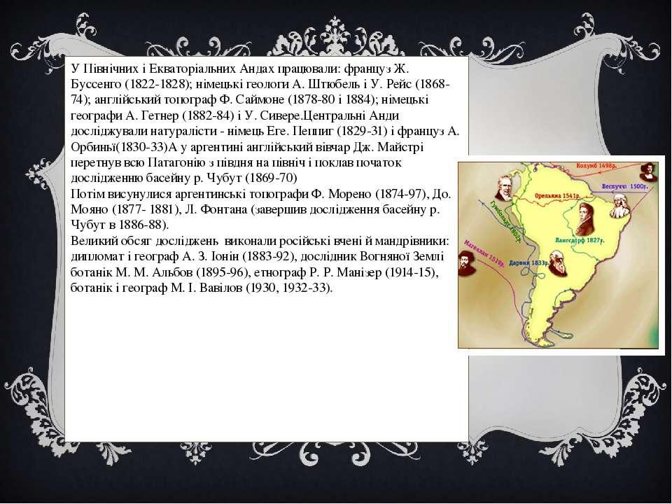 У Північних і Екваторіальних Андах працювали: француз Ж. Буссенго (1822-1828)...