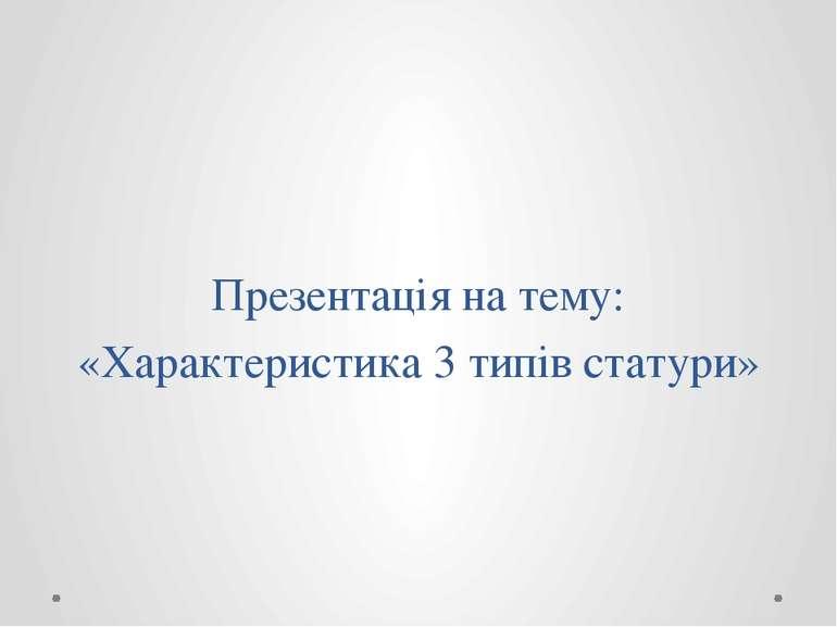 Презентація на тему: «Характеристика 3 типів статури»