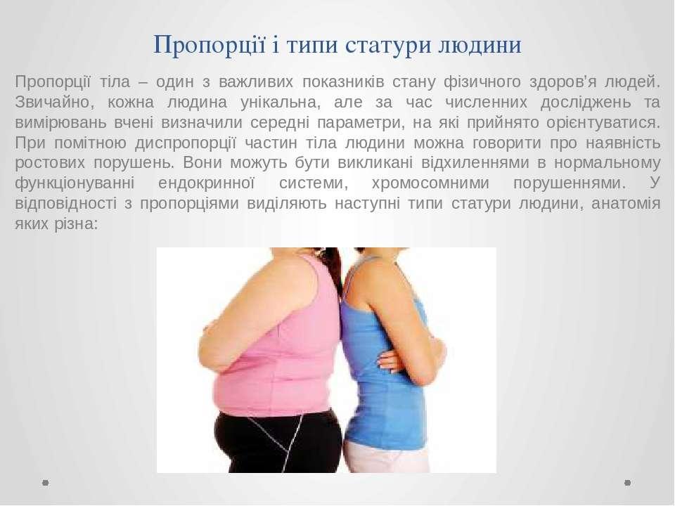 Пропорції тіла – один з важливих показників стану фізичного здоров'я людей. З...