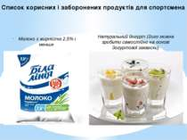 Молоко з жирністю 2,5% і менше, натуральний йогурт (його можна зробити самос...