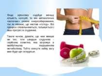 Якщо організму надійде меншу кількість калорій, то він автоматично «включає» ...