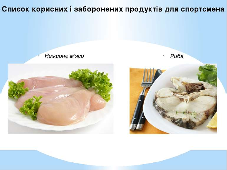 Нежирне м'ясо і риба;