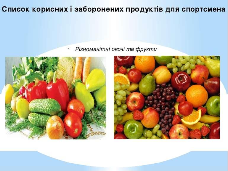 Різноманітні овочі та фрукти;