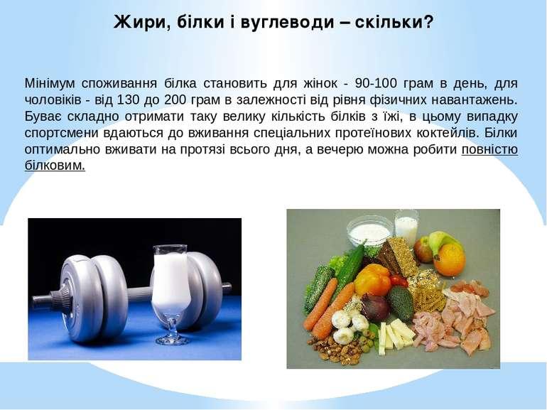 Мінімум споживання білка становить для жінок - 90-100 грам в день, для чолові...